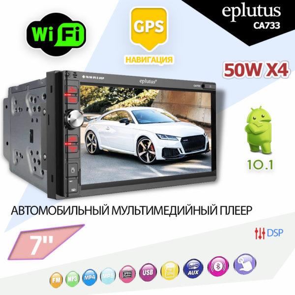 Автомагнитола Eplutus CA733, 2 Din, Bluetooth, Wi-FI, 7 дюймов 2/32GB