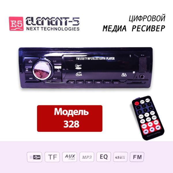Автомагнитола Element-5 328 12-24V Bluetooth/USB/AUX/SD-TF